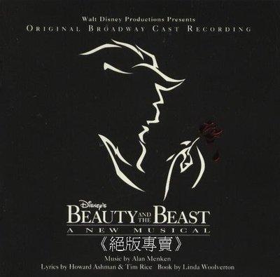 《絕版專賣》美女與野獸 / Beauty and the Beast 音樂劇原聲帶 (美版.無IFPI)