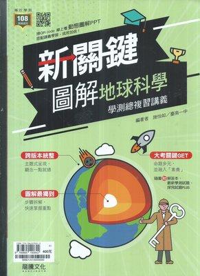 高中龍騰  109-專攻學測新關鍵圖解地科學測總複習講義(108課綱)