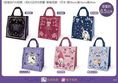 7-11 ANNA SUI x Hello KITTY 三麗鷗 時尚托特手提袋 托特包