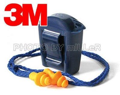 【米勒線上購物】 美國 3M 傘型有線矽膠耳塞 附收納盒 可水洗重覆使用 粉塵環境專用