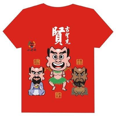 好神好話.古聖先賢.【KT138】好神化文創T恤.台灣正神T恤系列