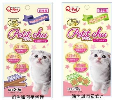 貝果貝果 日本 Q-Pet 貓 愛情 - 鮪魚雞肉星條片 / 條 20g [S1584]