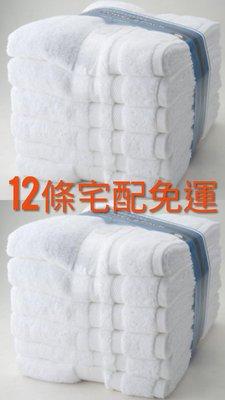 ⭐免運!Grandeur商用純棉大浴巾 76x137公分 6入/組X2組宅配-吉兒好市多COSTCO線上代購