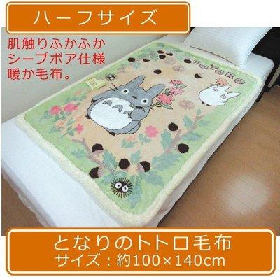 毛毯&日本龍貓TOTOR豆豆龍毛毯