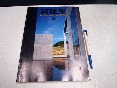 【懶得出門二手書】《新建築8》the japan architect:1990 │七成新(B25E21)