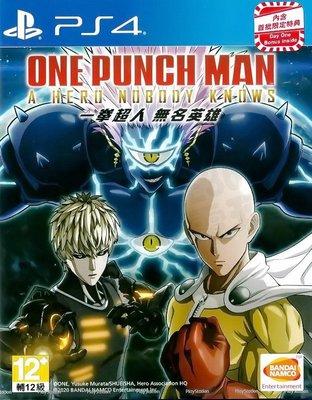 【全新未拆】PS4 一拳超人 無名英雄 ONE PUNCH MAN 中文版 內含首批限定特典【台中恐龍電玩】