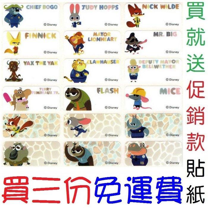 【F74】3013【動物方程式】一份144張台灣授權卡通防水姓名貼送主題收藏夾,幼稚園/上班族最愛卡通姓名貼紙333