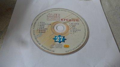 紫色小館-53-6--------台語KTV排行榜27