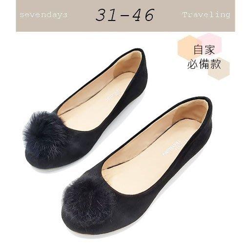 大尺碼女鞋小尺碼女鞋自家手工鞋款圓頭毛毛球絨布麂皮娃娃鞋包鞋平底鞋黑色(3132-4243444546)現貨#七日旅行