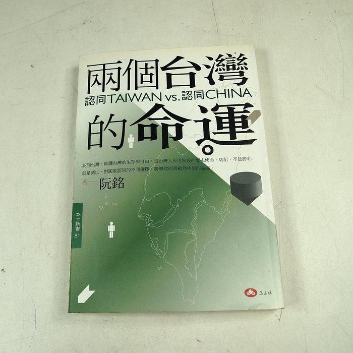 【懶得出門二手書】《兩個台灣的命運》│玉山社出版│阮銘│七成新(32D31)