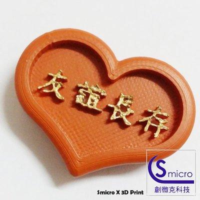 【創微克科技】3D列印專業服務.高雄3D列印.打印 客製化 繪圖製圖設計 後製加工 小量產.打樣.商品原型