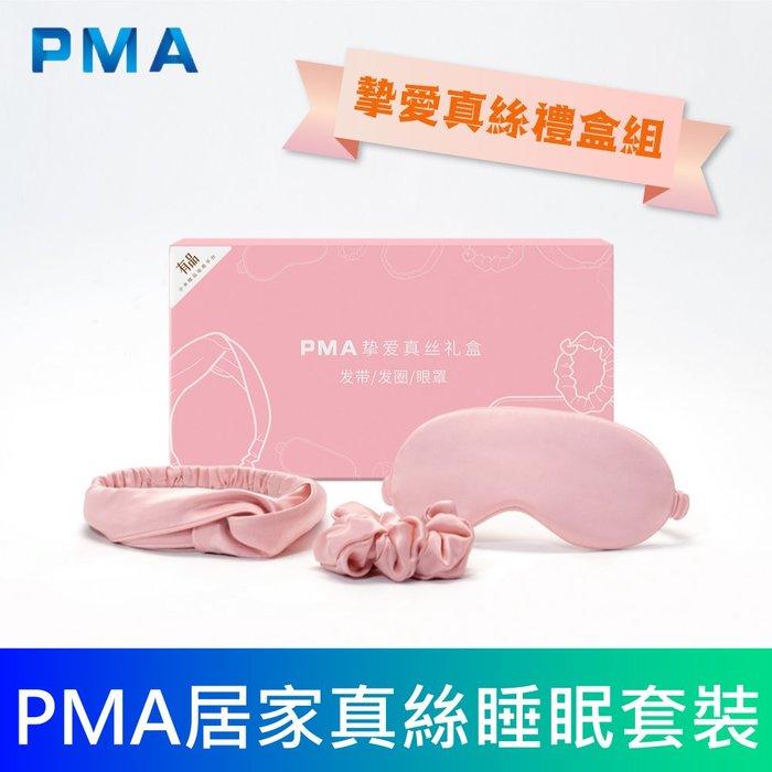小米PMA挚爱真絲禮盒 送禮佳品 品質桑蠶絲 親膚舒適 簡約設計 真絲束髮帶 真絲髮圈 真絲眼罩