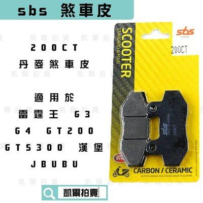 SBS 200CT 丹麥 煞車皮 來另 來令 適用於 G3 G4 雷霆王 GT200 GTS300 JBUBU