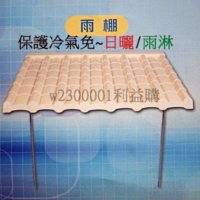 晴雨棚 遮雨棚 窗型冷氣 分離式冷氣 遮陽 遮雨用 (小) 2片包裝 利益購 低價批售