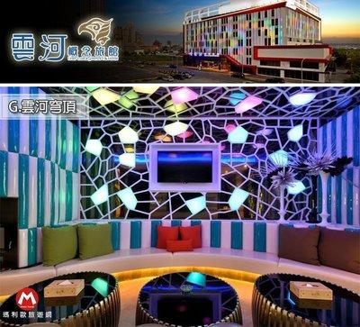 (瑪利歐假日不加價)台中雲河概念MOTEL『頂級奢華精品房型』 「G級雲和穹頂車庫房」2~3H休息+KTV+泳池+岩盤浴