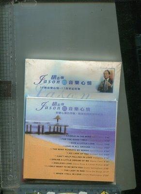 胡志強的音樂心情 (BOOK_30種音樂心情+CD_12首世紀好歌) 聯經未拆新書+CD