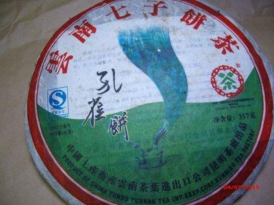 2007中茶牌雲南七子餅茶(孔雀生餅)