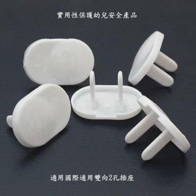 ⭐POYI小舖⭐《《安全插座保護蓋》二孔 幼兒安全 防觸電 防觸碰