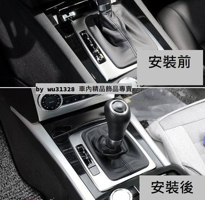 BENZ W204 S204 C250 C180 C200 C300 C63 C43 中控飾板 不鏽鋼 碳纖維 排檔 飾條貼 中船 扶手 排檔