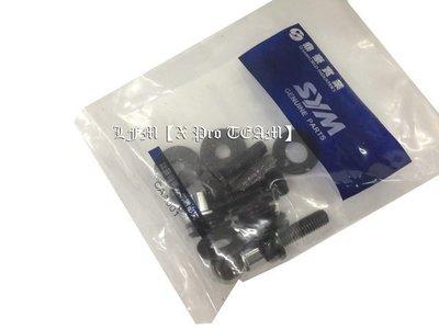 LFM-SYM原廠排氣管護片螺絲配件包NEW FIGHTER/JET POWER EVO/Z1/GT/iRX/Mii