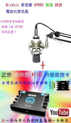 要買就買中振膜 非一般小振膜 收音更佳: 客所思K10 + UP660 電容麥克風 + NB35支架 送166種音效補件