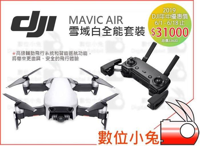 數位小兔【DJI Mavic air 雪域白 Combo 全能套裝 年中優惠價 】空拍機 無人機 4K攝影 御 公司貨