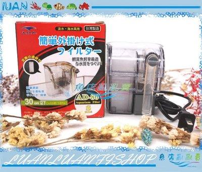 【~魚店亂亂賣~】台灣MA.AQUA水族先生ADP外掛過濾器AD80停電免加水.附白棉AD-80