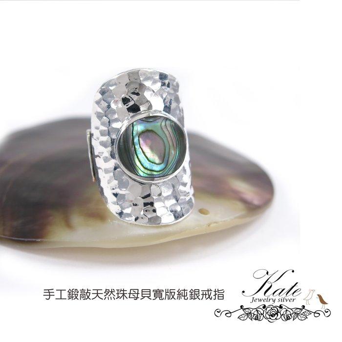 純銀戒指  銀飾 民族風  天然珍珠母貝 鍛敲感  寬版 活圍 925純銀戒指/生日禮物情人禮物/KATE銀飾