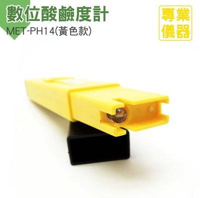 【數位酸鹼度計】精度0.1 PH計 測試筆 水質檢測 電極 校正液 酸鹼度傳送器 測量儀器 ME-PH14