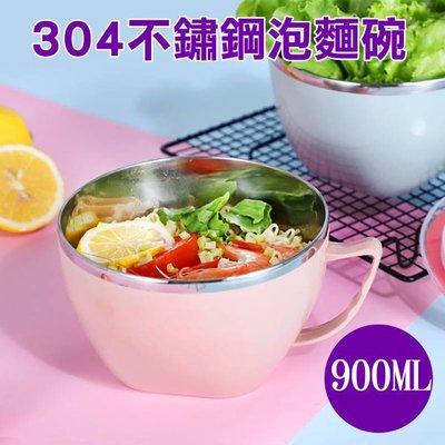 Color_me【A028】304不鏽鋼 泡麵碗 900ML 碗 泡麵杯 雙層隔熱碗 不鏽鋼碗 湯碗 保鮮碗  便當