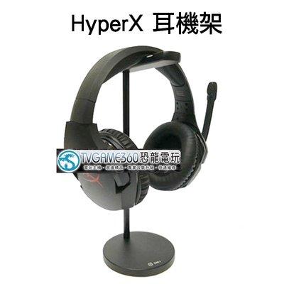 HyperX 金士頓 HyperX Cloud Stinger Core 電競耳機 耳機架 放置架 架子【台中恐龍電玩