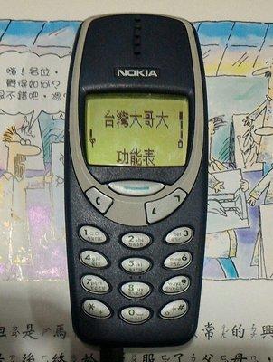 $$【諾基亞】Nokia 3310直立式按鍵機 『藍色』$$