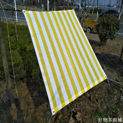 好物多商城 遮陽網3針6針黃白包邊隔熱陽臺防曬網園藝加厚遮陰遮光網加密