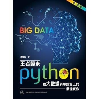 益大資訊~王者歸來:Python 在大數據科學計算上的最佳實作 (熱銷版) 9789863797494 PU1908