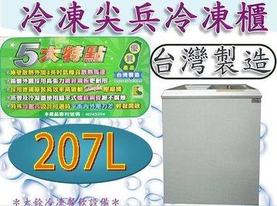 *大銓冷凍餐飲設備*台製玻璃對拉式冰櫃...