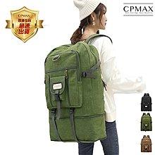 CPMAX 歐美風大容量戶外登山帆布雙肩包 耐用旅游情侶運動背包  休閒雙肩包 手提背包 戶外活動大背包 後背包 O64