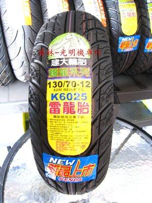 彰化 員林 建大 K6025 雷龍胎 130/70/12 130-70-12 請來電詢問完工價 含 平衡 氮氣 除蠟
