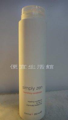 便宜生活館【瞬間護髮】z.one 義大利品牌-水合柔順--滋養重建素250ml 給予染燙受損髮專用