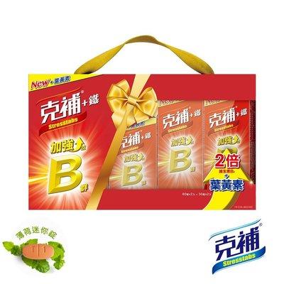 【克補鐵】B群加強錠禮盒(共180錠)-全新配方 添加葉黃素