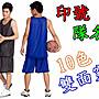 第二件優惠200 雙面 籃球服  練習球衣 訓練背心  號碼 隊名 LOGO 十色 馬刺 熱火 NBA  勇士 林書豪