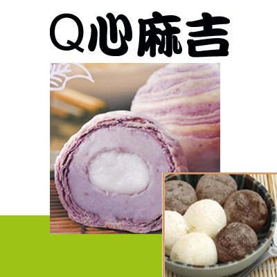 德麥 Q心 耐烤麻糬 烤不爆麻吉 蔴糬 原味 1kg *水蘋果* U-132