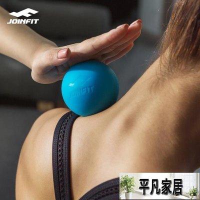 按摩球Joinfit按摩球足底筋膜球肌肉放鬆健身球手握手球腳底花生經膜球【平凡家居】