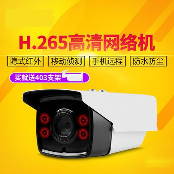 5Cgo【代購】H.265網路攝影機 1080P/4MP/5MP高清網路攝像頭 500萬監控頭四燈夜視鏡頭6mm含稅