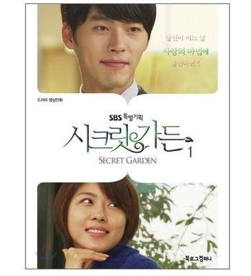 【象牙Cute ta】韓國 秘密花園 Secret Garden Photo Comic Book (SBS TV Drama) vol.1 寫真漫畫書