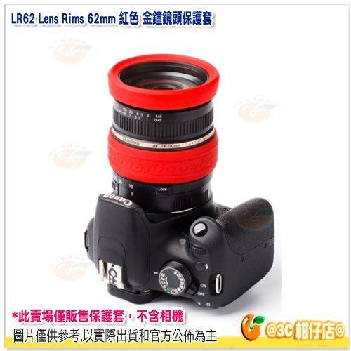 @3C 柑仔店@ easyCover LR62R Lens Rims 62mm 矽膠金屬環 + 鏡頭調焦矽膠保護環 紅色