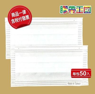 [膠帶王國] MIT台灣製造 三層白色無塵室口罩 一包50片包裝 一包68元 防塵口罩 非醫療級 ~含稅附發票~