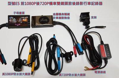 含稅附發票E5機車行車記錄器 雙鏡頭前後錄影 1080P汽/機車行車記錄器/行車紀錄器