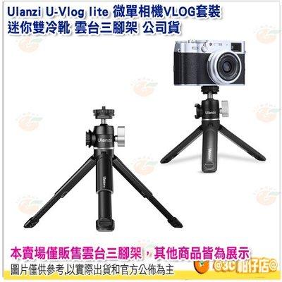 Ulanzi U-Vlog lite 微單相機VLOG套裝 迷你雙冷靴 雲台三腳架 公司貨 延長三腳架夾 手持 手機拍攝