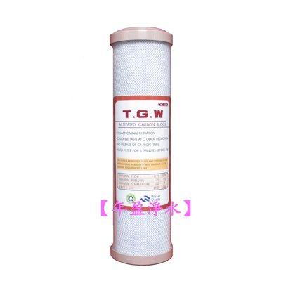 ~NianYing 淨水~10英吋TGW高 CTO 活性碳濾心   製