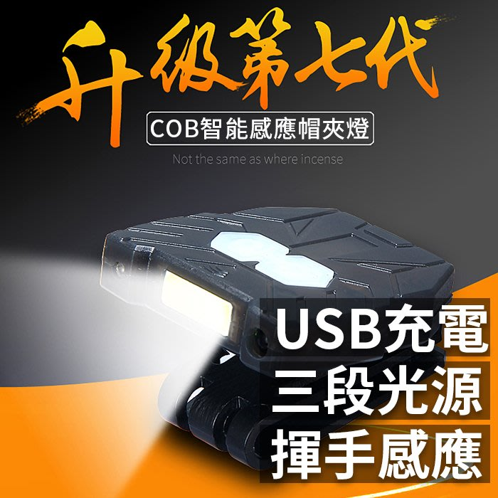 【傻瓜批發】(Q403)第七代帽夾燈 感應頭燈COB燈泡 USB充電 LED釣魚燈 頭戴式防水頭燈垂釣用品 板橋現貨